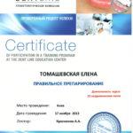 сертификат врача Мед-Део Томашевской 2