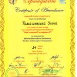сертификат врача Мед-Део Томашевской 4