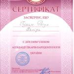 Сертификат доктора Гулам Мед-Део фото 3