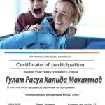 Сертификат доктора Гулам Мед-Део фото 2