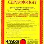 сертификат врача Мед-Део Фото 23