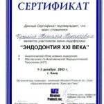 сертификат врача Мед-Део Фото 21