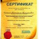 сертификат врача Мед-Део Фото 20