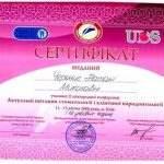 сертификат врача Мед-Део Фото 19