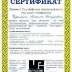 сертификат врача Мед-Део Фото 18