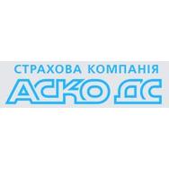 Страховая компания Аско ДС