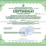 сертификат врача Мед-Део Фото 28