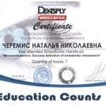 сертификат врача Мед-Део Фото 15