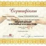 сертификат врача Мед-Део Фото 33