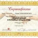 сертификат врача Мед-Део Фото 32