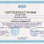 сертификат врача Мед-Део Фото 2