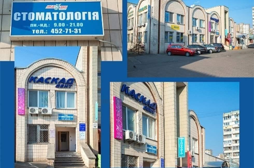 стоматология Мед-Део на Академгородке