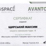 Сертификат Щирский фото 7
