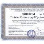 сертификат врача Мед-Део Фото 90