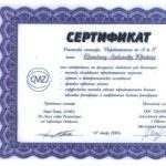 сертификат врача Мед-Део Фото 88