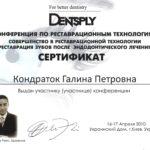 Кондраток сертификат 5