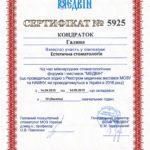 Кондраток сертификат 4