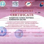 Кондраток сертификат 3