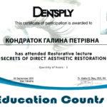 Кондраток сертификат 2