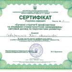 Северюхина сертификат 3