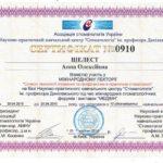 сертификат шелест фото 1