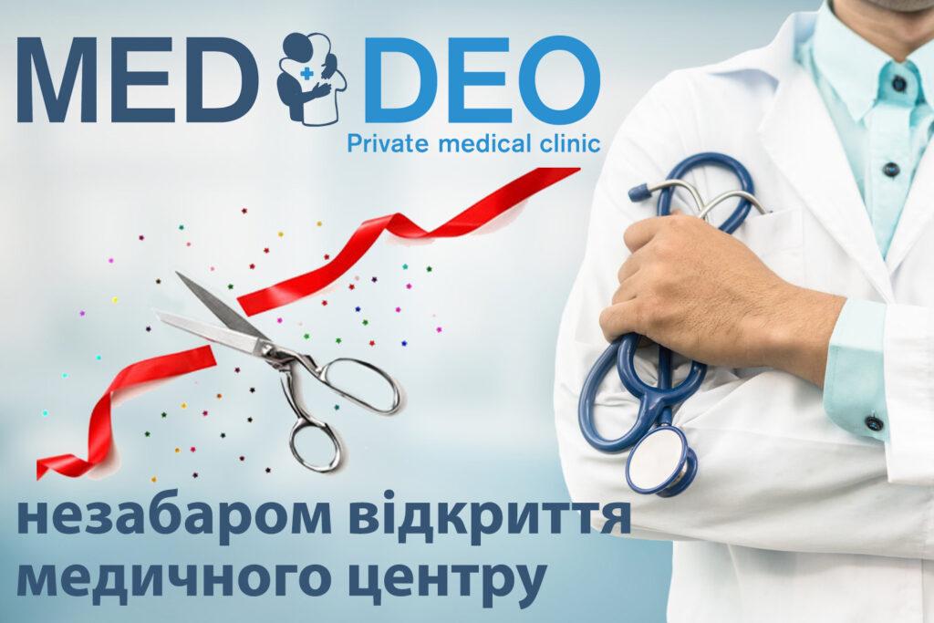 medical open ua