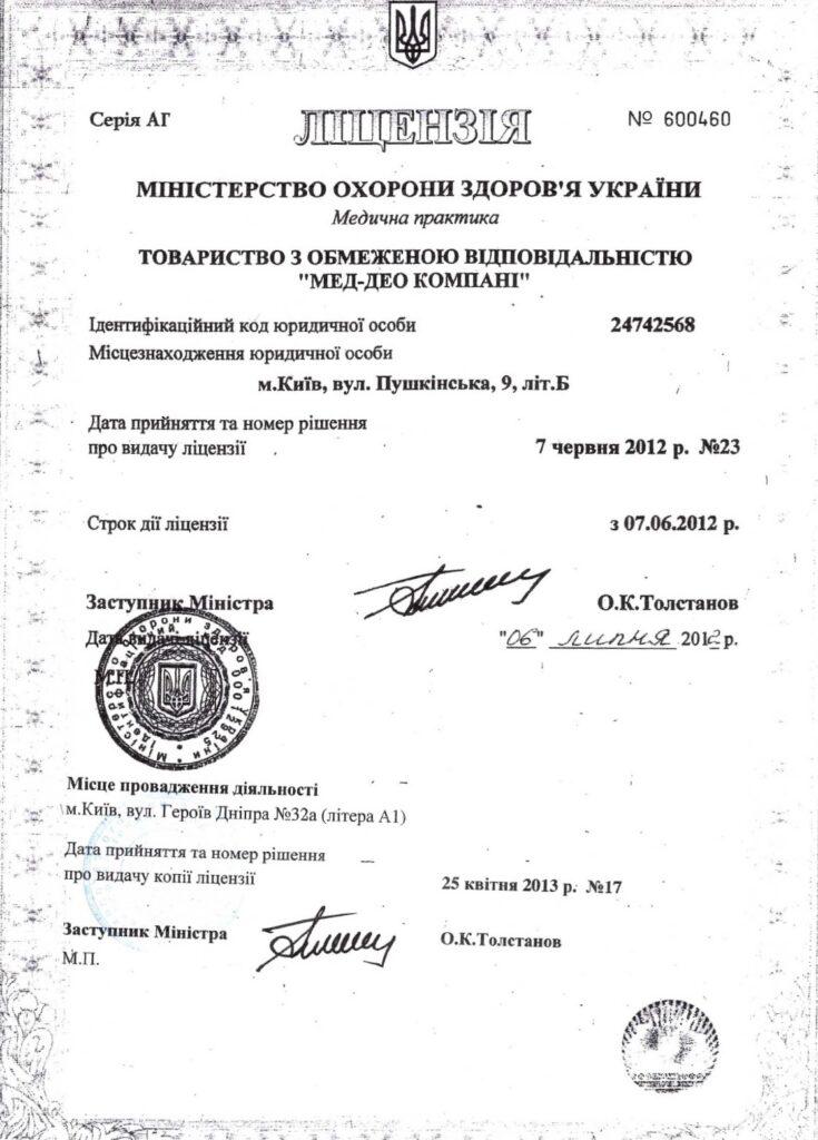 Документи Мед-Део гер. днепр.