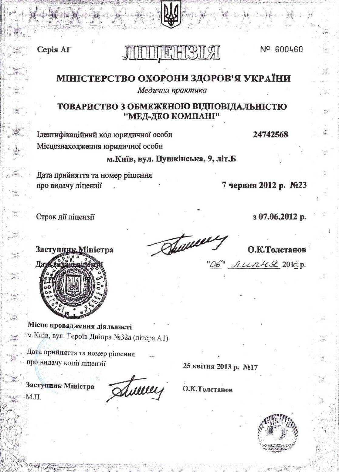 Документи Мед-Део гер. днепр. e1614694789322
