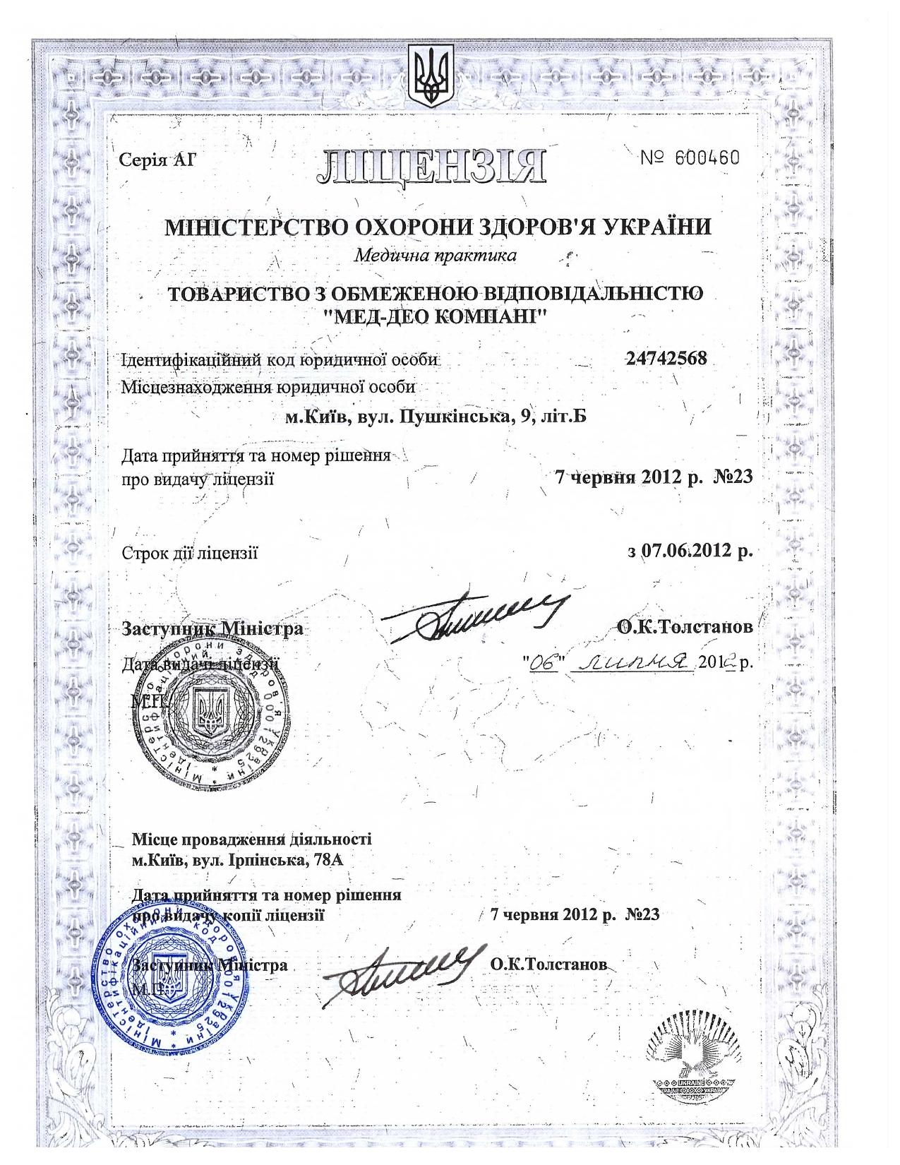 Документи Мед-Део ирп page 0001