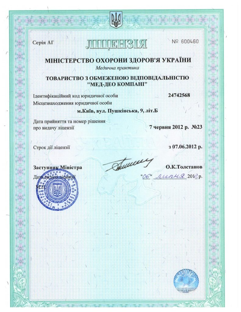 Документи Мед-Део общая page 0001