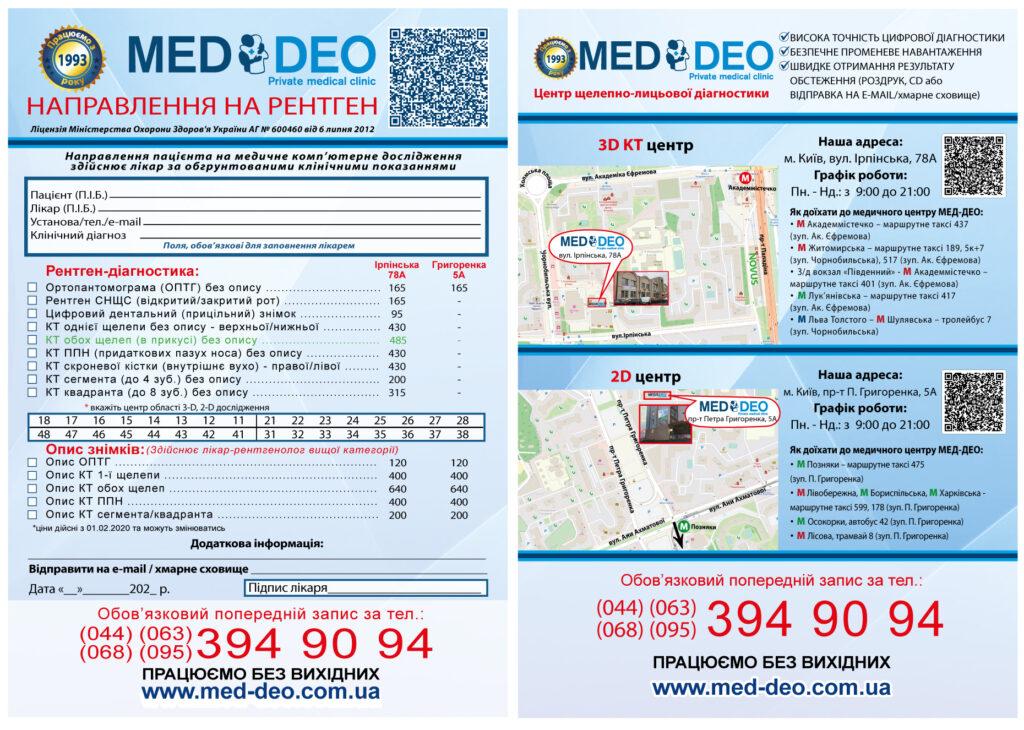 Направлення на рентген обстеження MedDeo napravlenie