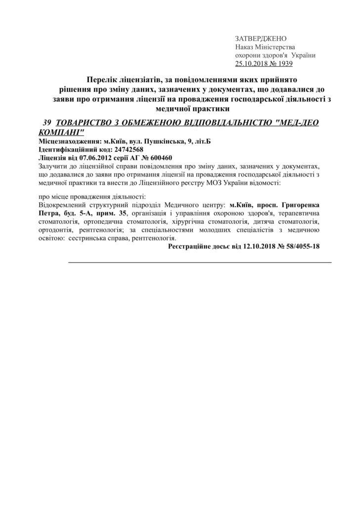 Документи Мед-Део lp pz 2018 10 25 1 1
