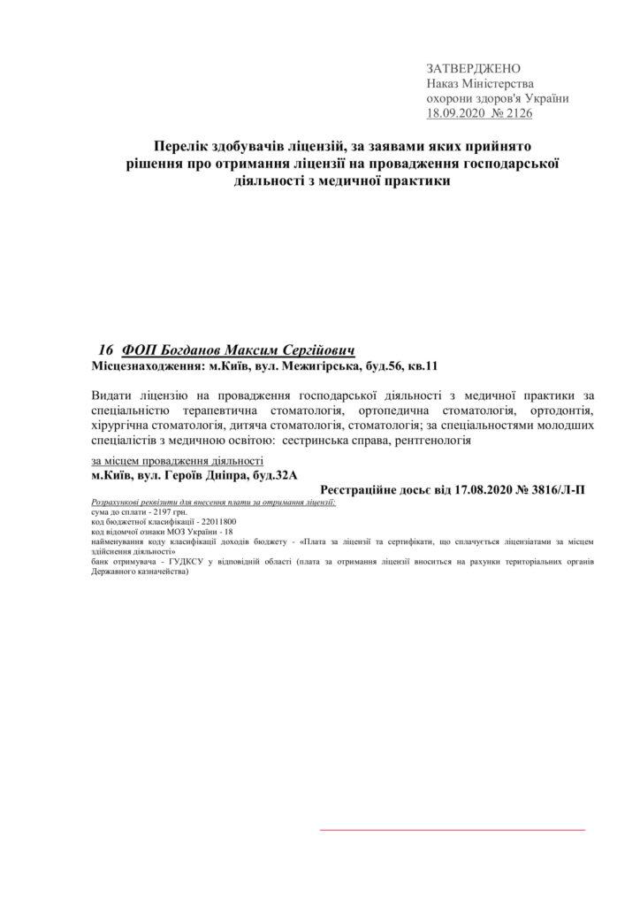 Документи Мед-Део lp vy 2020 08 28 1 1