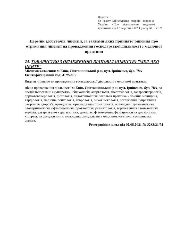 Документы Мед-Део lp vy 2021 08 11